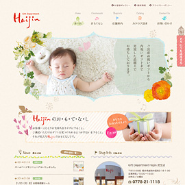 Gift Department Haijin Webサイト